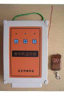 卷帘机遥控器